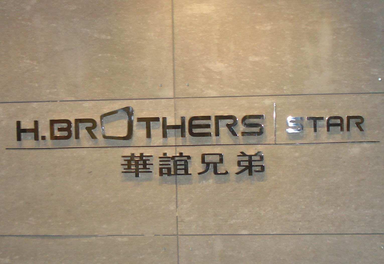 """陷""""阴阳合同""""风波华谊兄弟市值蒸发22亿,曾20亿买明星""""壳""""公司"""