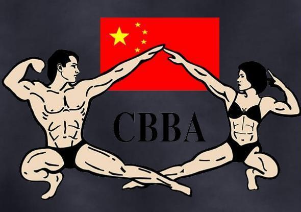 看过来,帅哥美女在这里——2018 cbba全国健美锦标赛图片