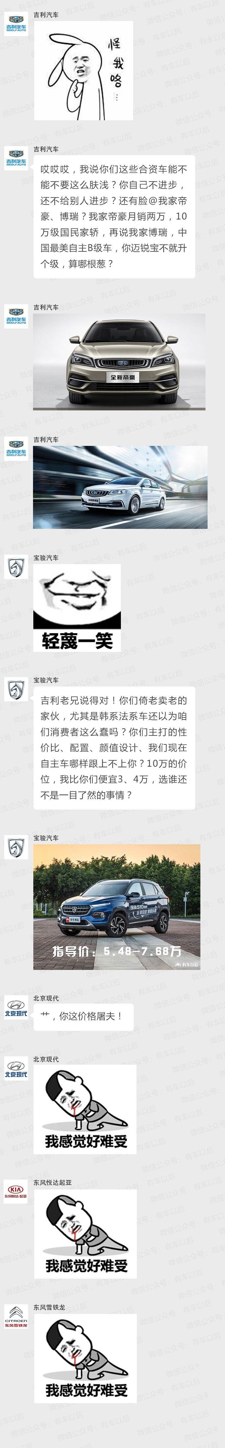"""合资车集体控诉:国产车""""欺人太甚"""",我们都快没活路了!"""