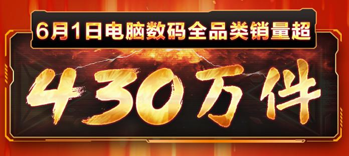 京东618第8日:大疆实力迸发表现抢眼 猫王收音机冲榜夺魁
