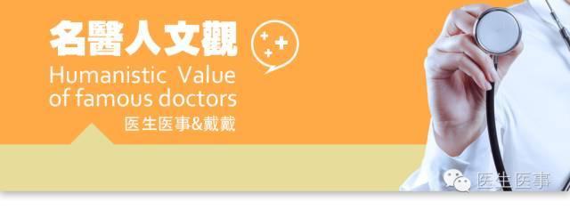 名医人文观|盛锦云:只有医生和病人,没有穷人和富人