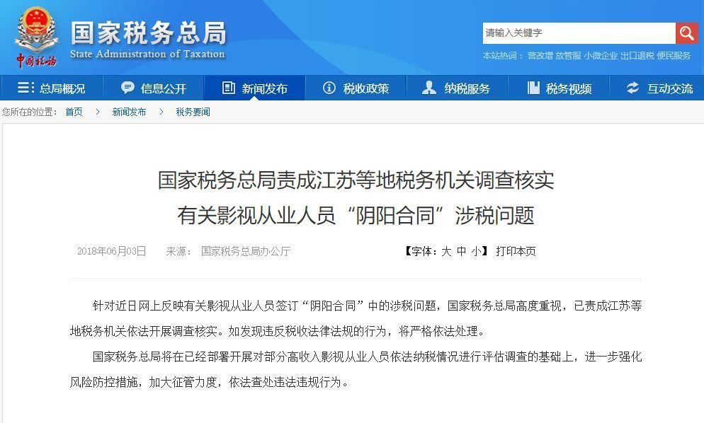 最新!崔永元向范冰冰道歉:4天6000万与她无关