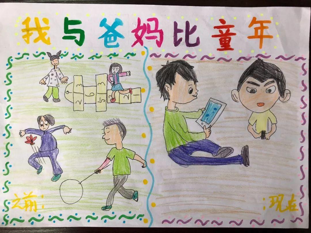 """青岛宁安路小学开展""""我与爸妈比童年""""系列活动"""