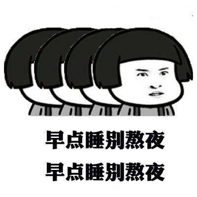 高考加油加油表情包蘑菇头版
