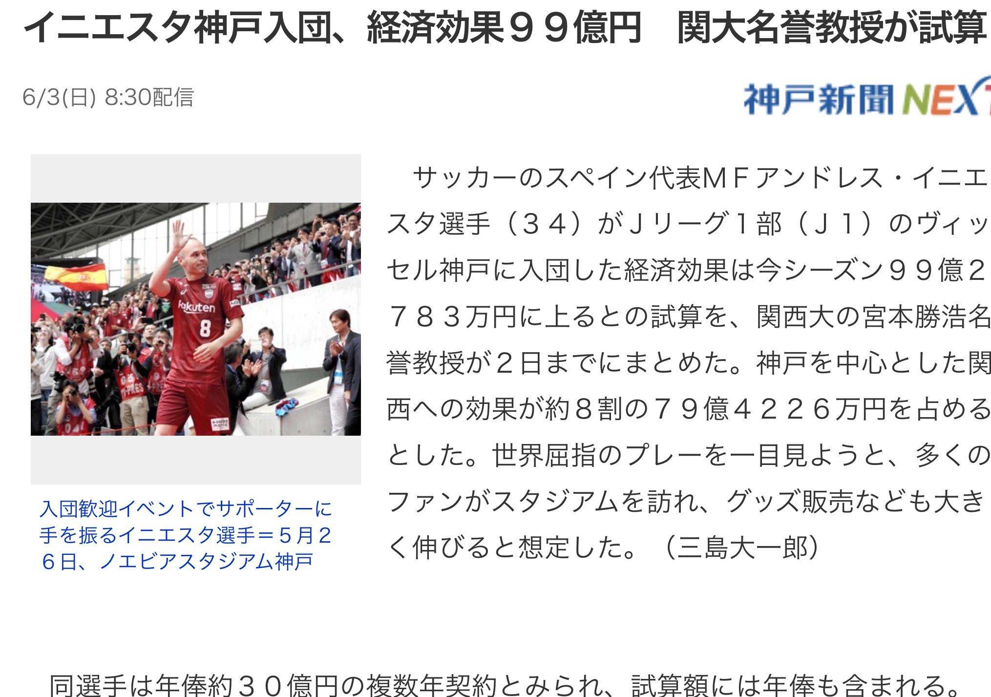 亚博:伊涅斯塔赴J联赛创收近百亿日元 促日本足球发展
