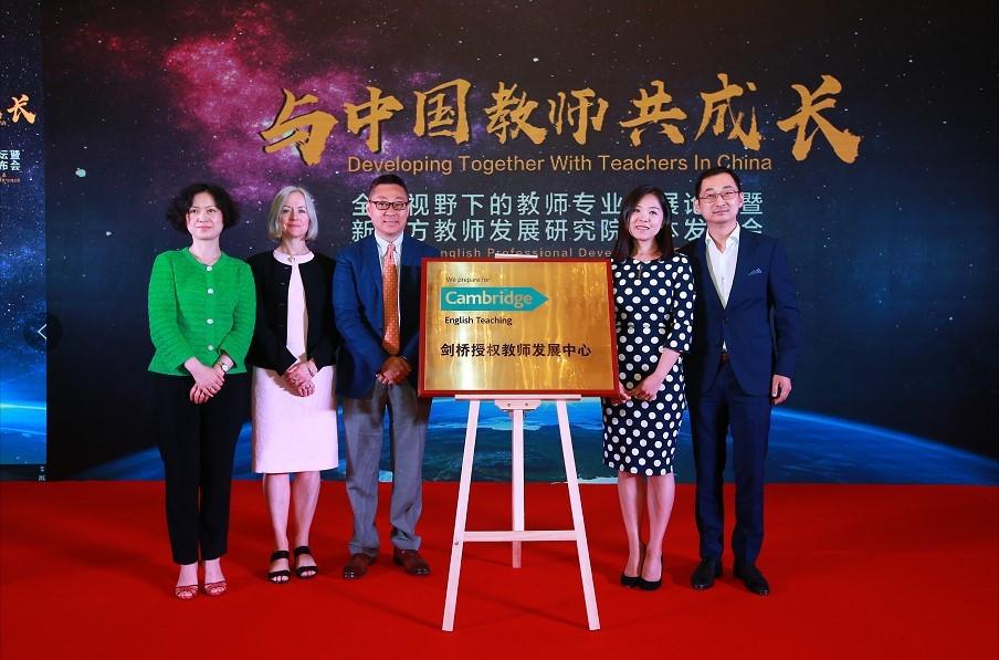 剑桥-新东方首个教师发展中心揭幕