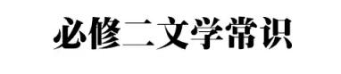 高中生:高中三年文学常识全汇总!知识点清理,这些要谨记!(责编保举:高测验题jxfudao.com)