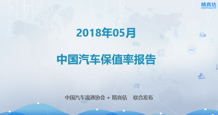 精真估与中国汽车流通协会发布5月汽车保值率报告