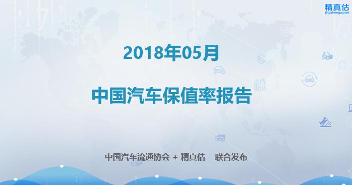 精真估与中国汽车流通协会发布5月汽车保值率报告
