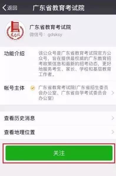 权威!2018年高考座位今日起可通过广东省教育