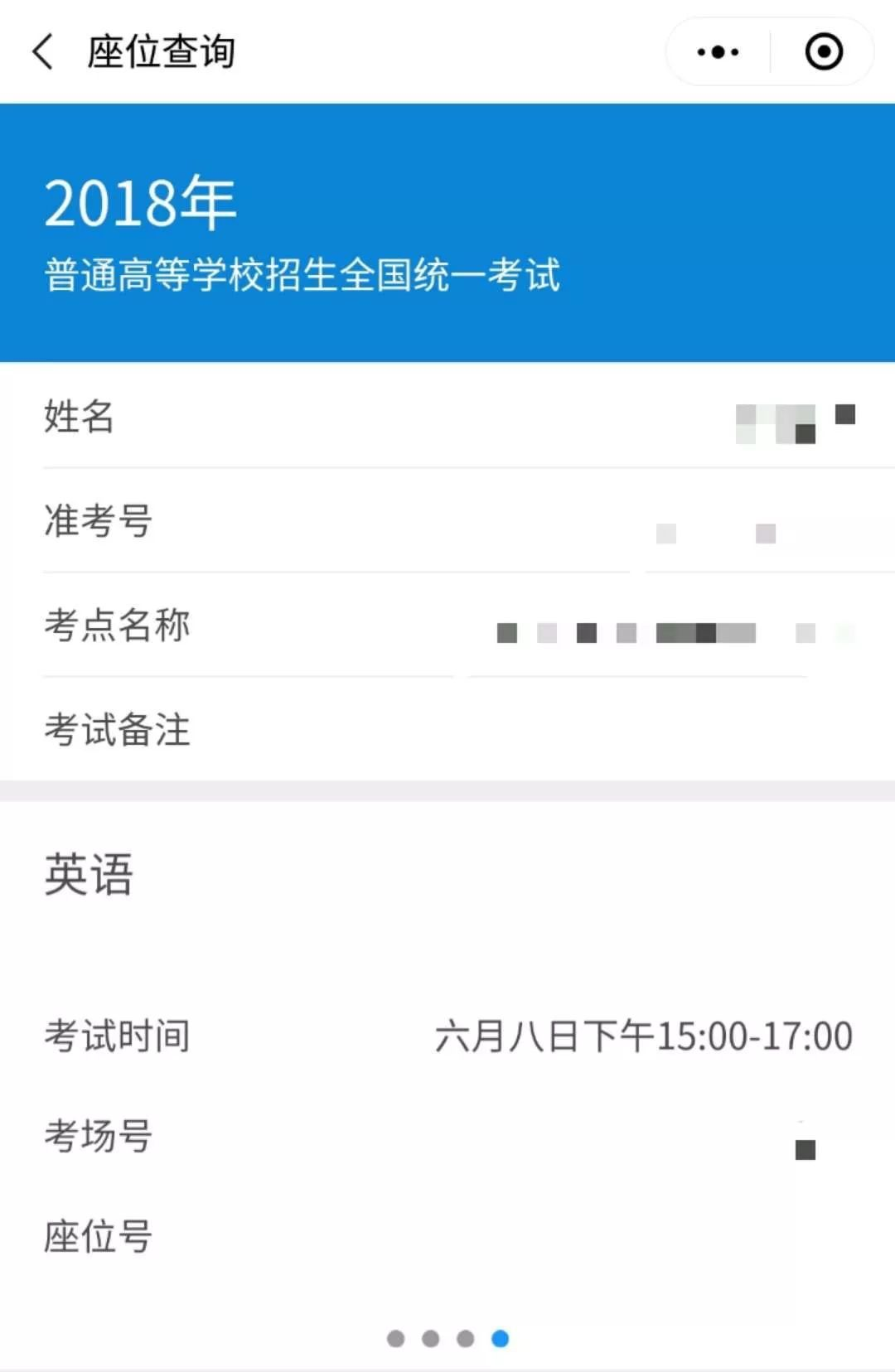 权威!2018年高考座位即日起可通过广东省教育