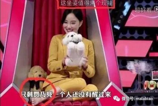 被網友詬病坐姿也正常,之前李小璐上《吐槽大會》,同樣因為盤腿坐在圖片