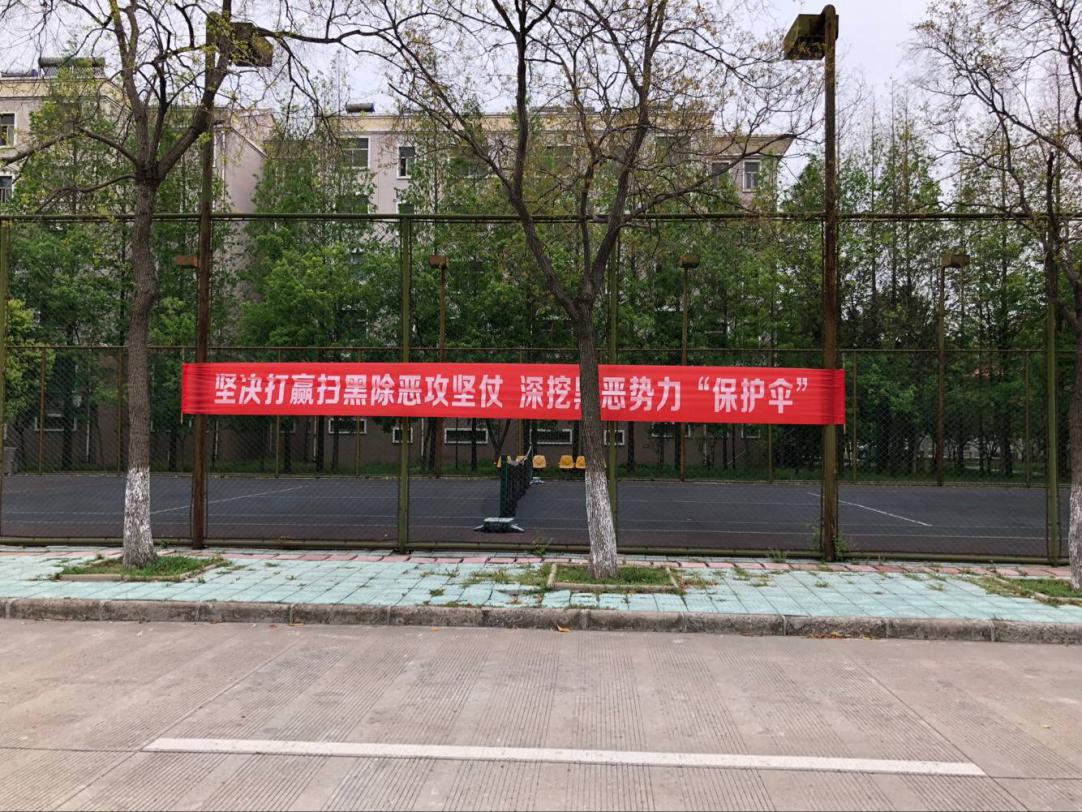 云龙区黄山街道办事处 开展扫黑除恶法治宣传活动