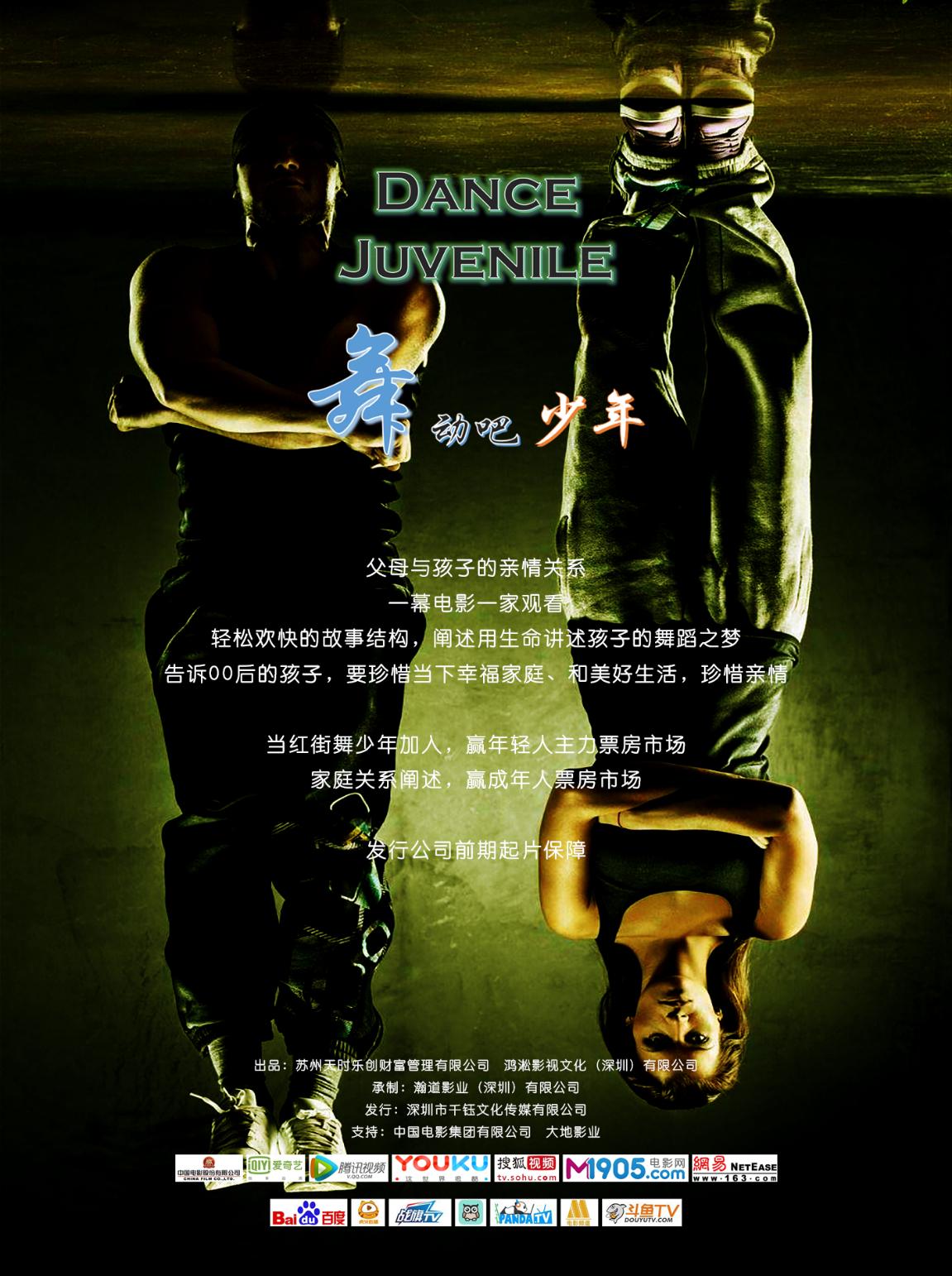 街舞勵志院線電影《舞動吧!少年》即將開機,青少年街舞題材引關註