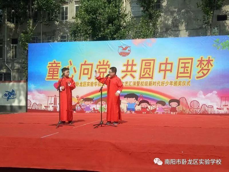 【校园】童心向党 共圆中国梦 ——南阳市卧龙区实验