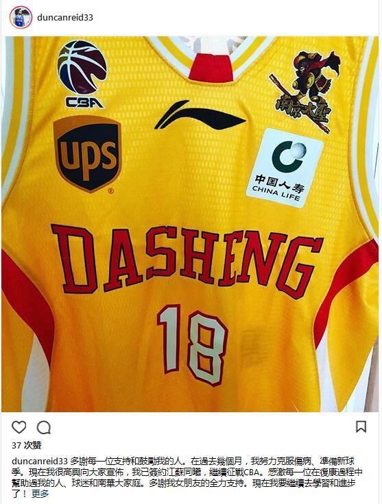 2012斯诺克国际锦标赛 宣布加盟同曦男篮 惠龙儿社交媒体晒新球队球衣