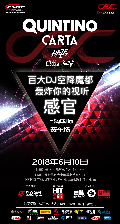 这个夏天会玩的人都在CEC,中国汽车耐力锦标赛上海站等你来!