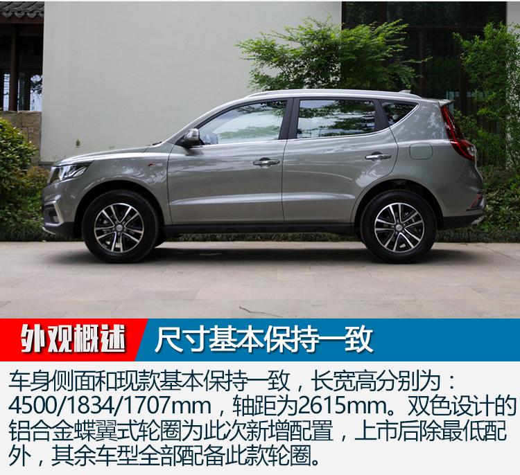 59-10.59万 吉利新款远景suv上市_搜狐汽车