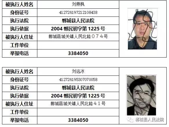 """【实名曝光】郸城这些人被列入""""失信黑名单""""!(附名单) 黑名单 第6张"""