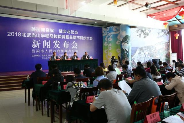 2018北武当山半程马拉松赛6月18日举行