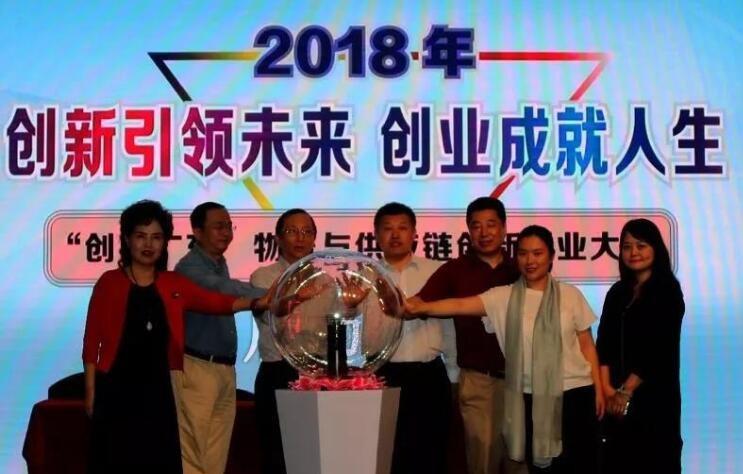 """2018年""""广东创客""""物流与供应链专题赛,帮"""
