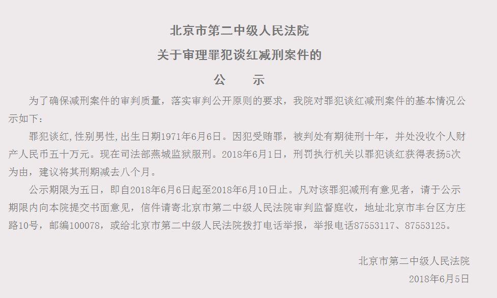 周永康秘书拟被减刑