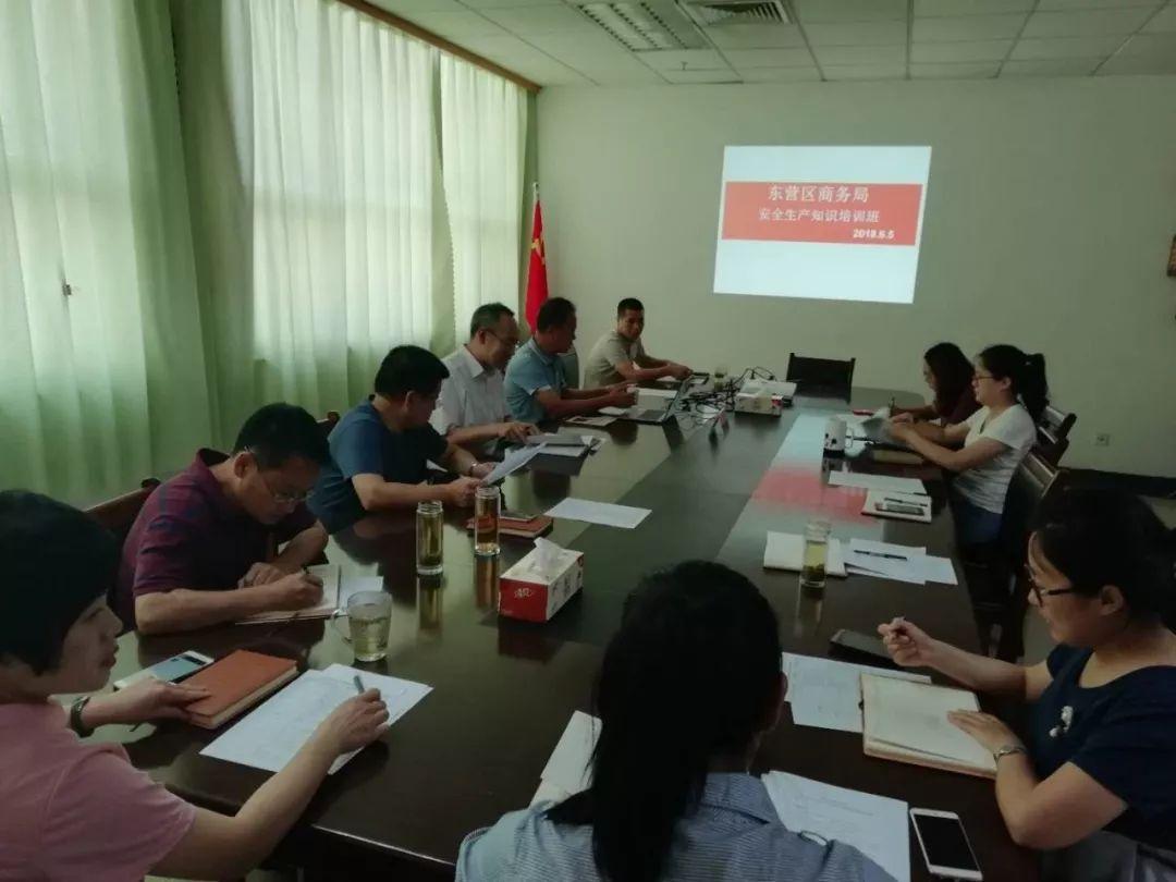 商务局安全生产检�_区商务局举办安全生产专题培训班