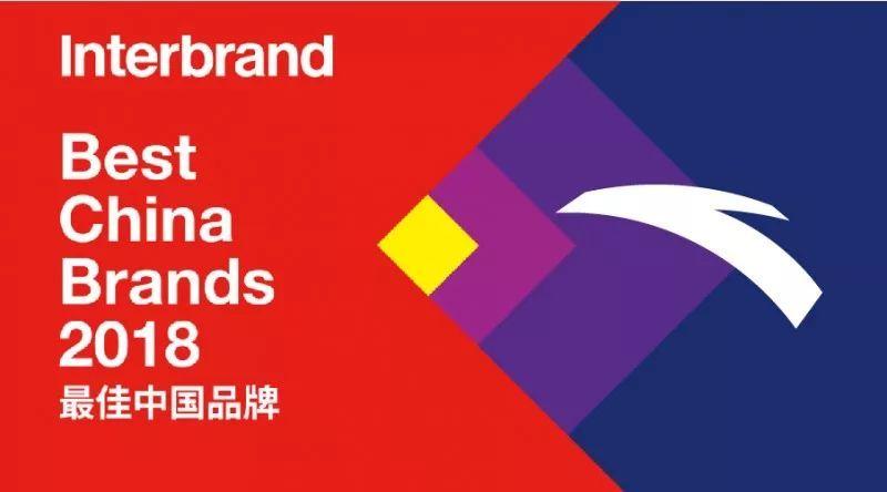 安踏连续四年成为Interbrand中国品牌榜唯一上榜运动品牌