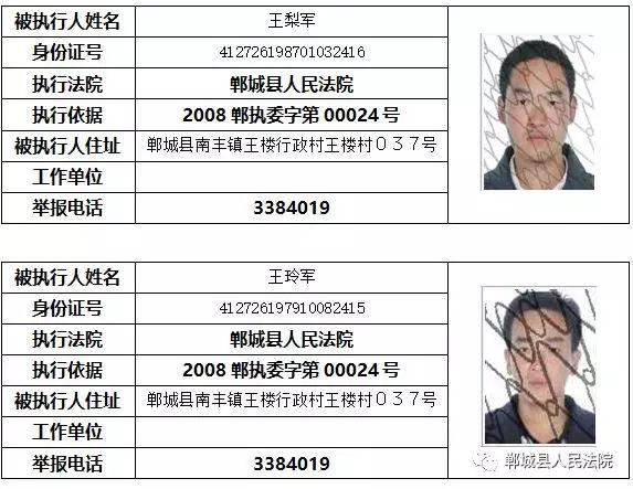 """【实名曝光】郸城这些人被列入""""失信黑名单""""!(附名单) 黑名单 第7张"""