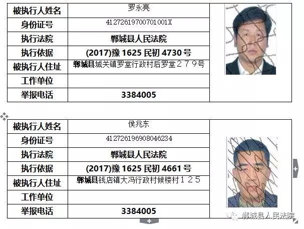 """【实名曝光】郸城这些人被列入""""失信黑名单""""!(附名单) 黑名单 第4张"""
