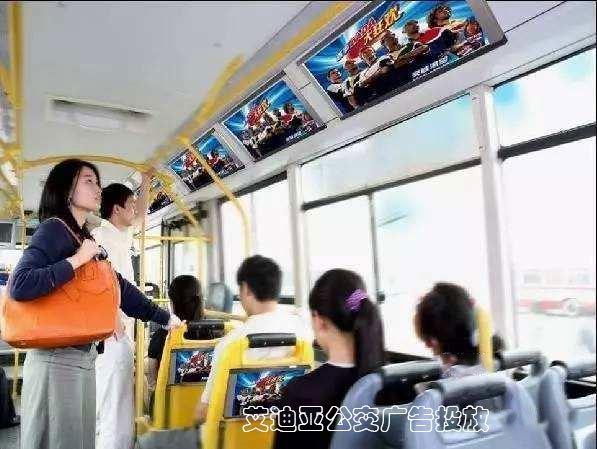 北京公交车内广告-艾迪亚传媒