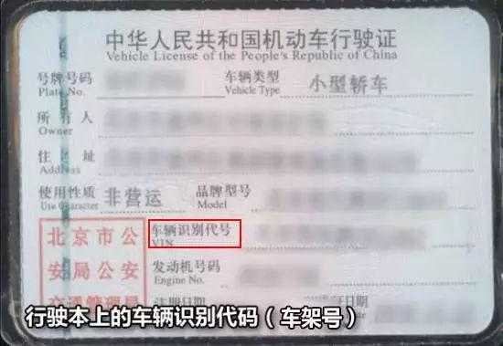 """九成车主都不知道的汽车""""身份证"""",小心别被骗哦"""