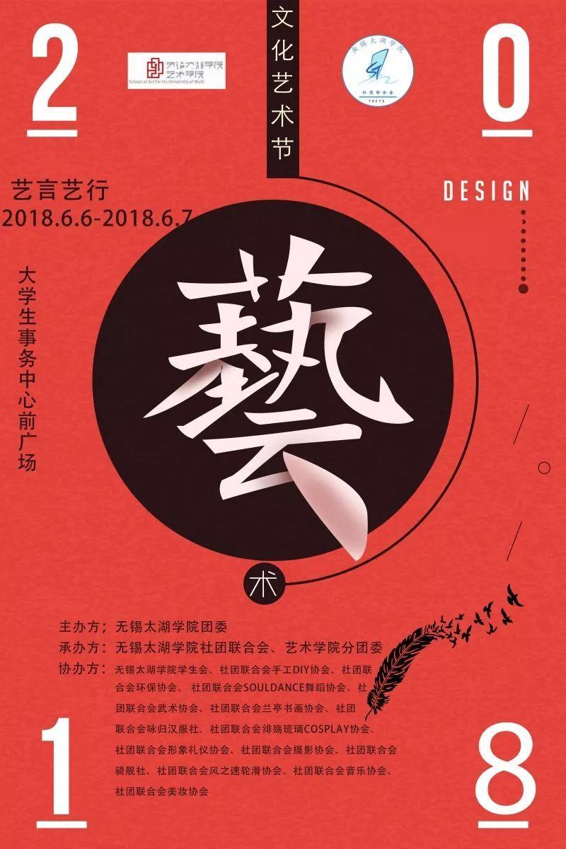 平面设计图片 海报