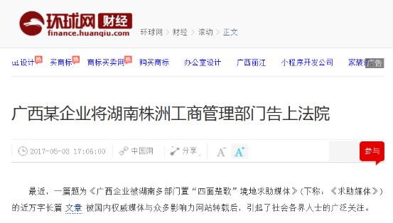 民企起诉工商局胜诉:法院判决