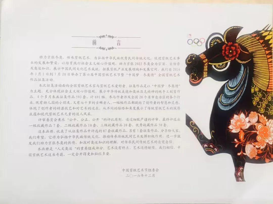 """张微剪纸作品《中国梦,冬奥情》入选第六届中国剪纸艺术节暨""""中国梦"""