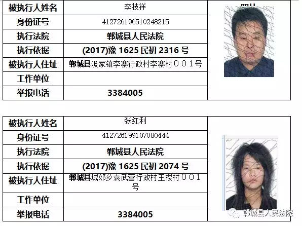 """【实名曝光】郸城这些人被列入""""失信黑名单""""!(附名单) 黑名单 第2张"""
