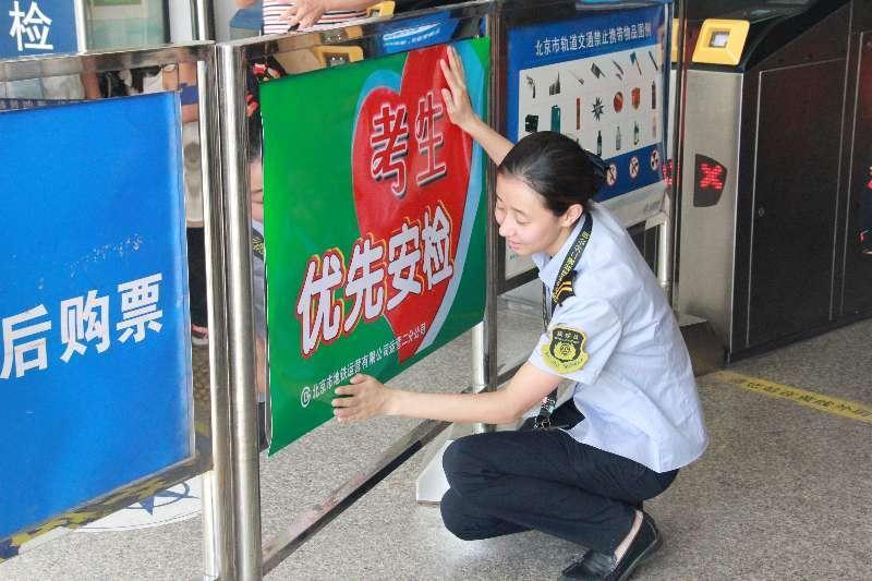 北京高考生地铁优先安检进站