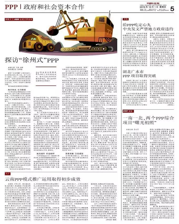 【独家】徐州市创新、规范推进PPP模式纪实——写在被省政府评为2017年度推广PPP模式成效明显地区之际