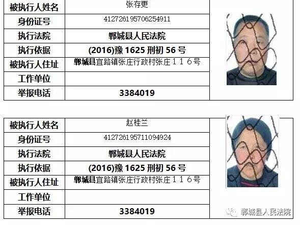 """【实名曝光】郸城这些人被列入""""失信黑名单""""!(附名单) 黑名单 第5张"""