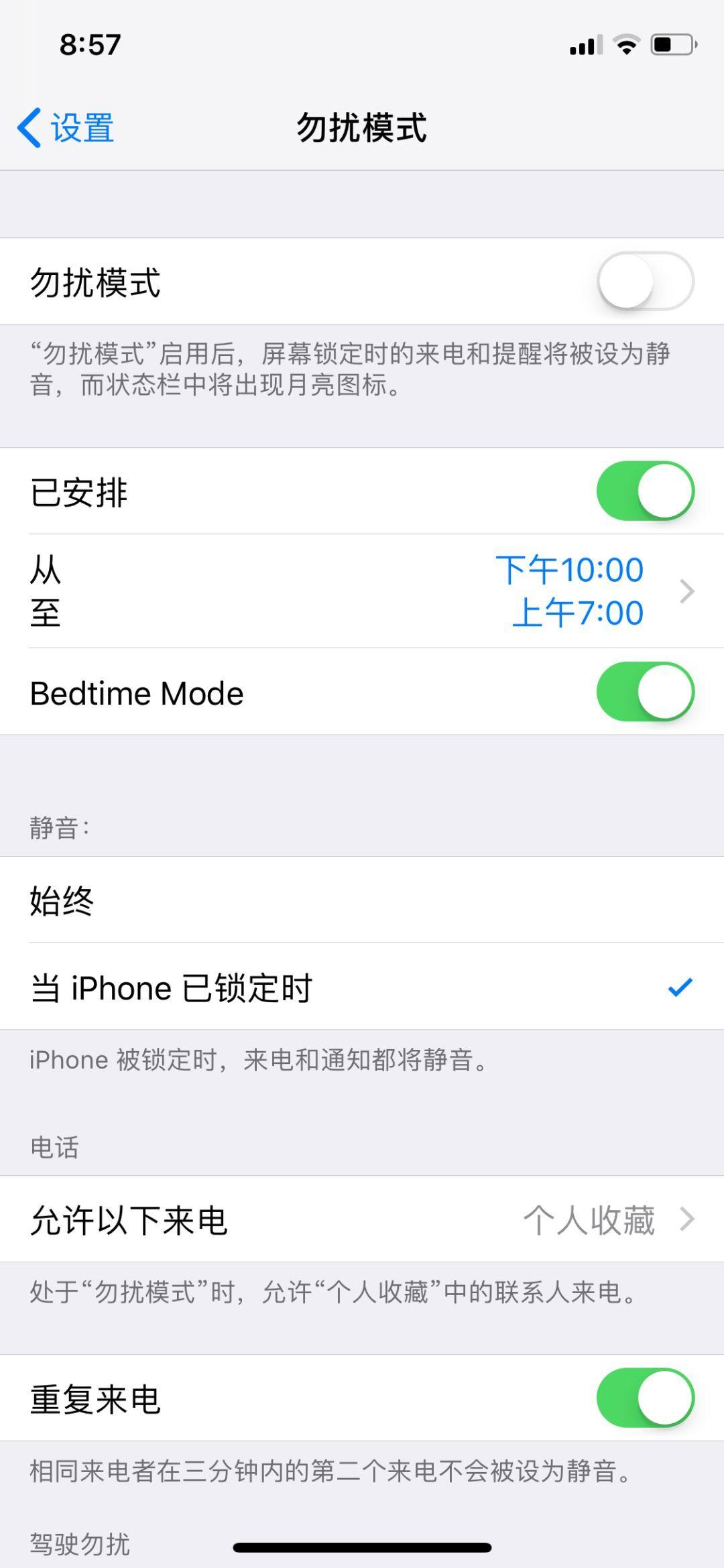 升级苹果iOS_12开发者预览版_附带描述文件直接升级