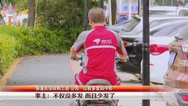 刘强东回应扣发快递小哥工资 不能容忍拿不该拿的钱