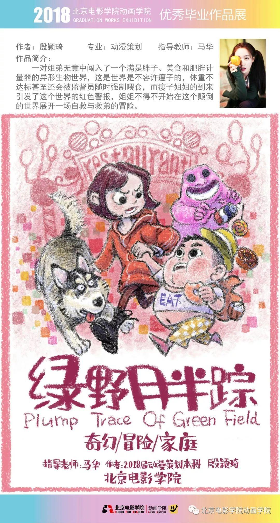 2018年北京电影学院动画专业最全毕业展!(组图)图片