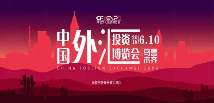 中国外汇投资博览会乌鲁木齐站倒计时!!!