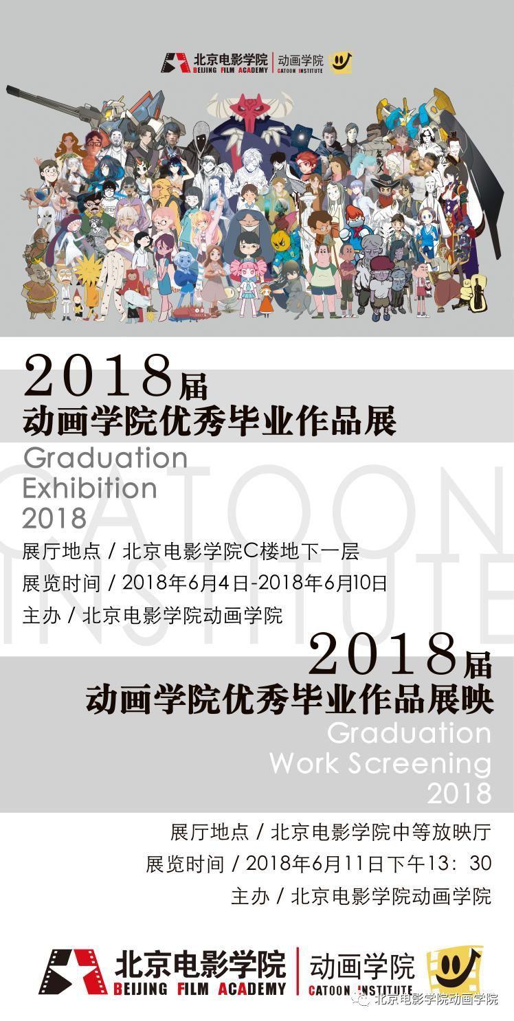2018年6月4日,北京电影学院动画学院2018届优秀毕业作品展于电影学院c图片