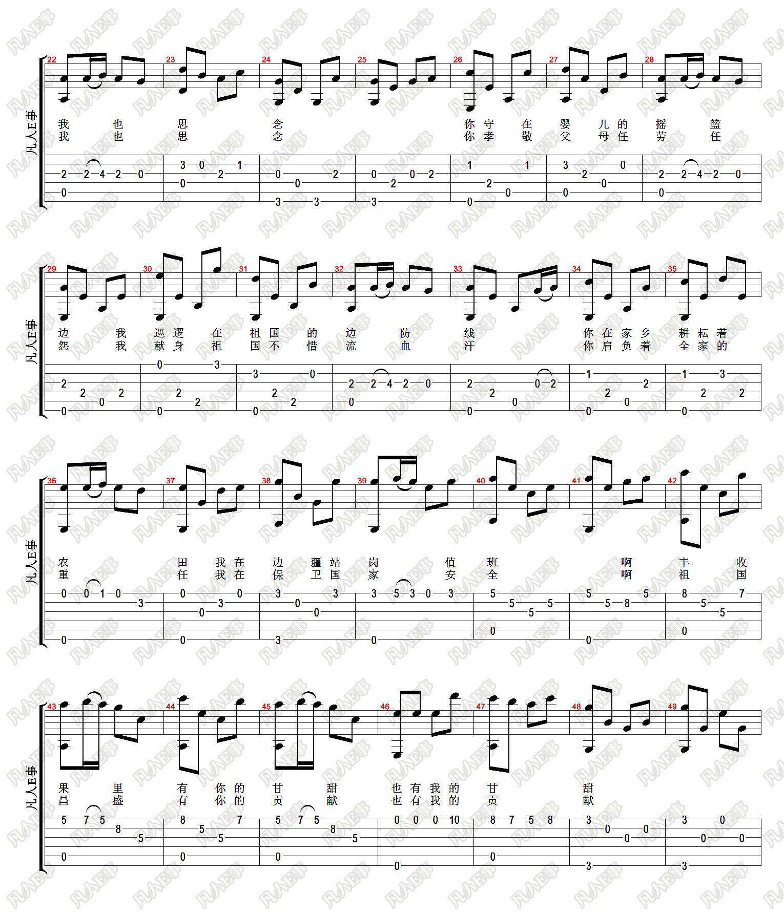 十五的月亮 吉他电脑合成示范音乐与高清乐谱同步学习