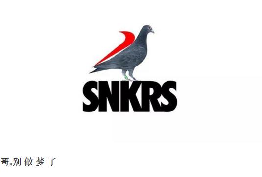 如何提升抢鞋软件snkrs的中签几率?图片