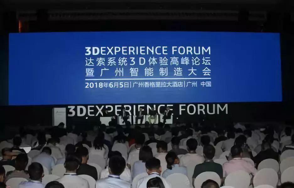以3D体验推动全球工业复兴 中国智造从这