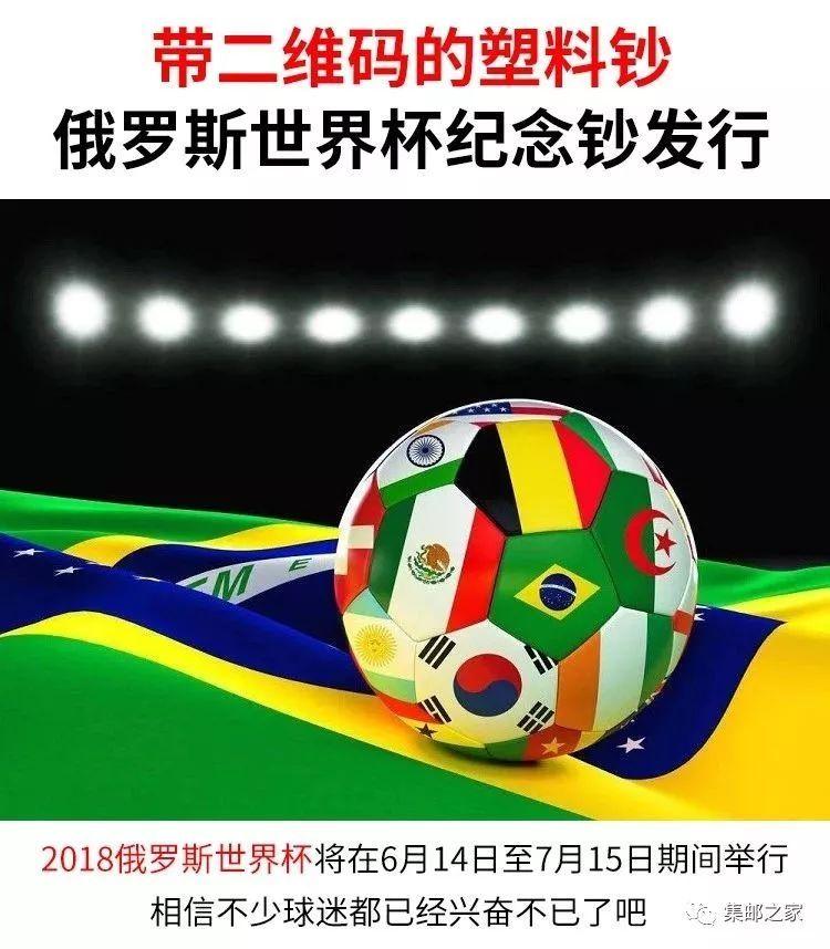 2018年俄罗斯世界杯纪念钞来了!首枚带二维码的纪念钞