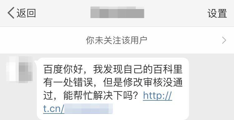 baidu百科拉没自己词条编纂效逸修邪原人百科更就利了!京东的白条可以提现吗