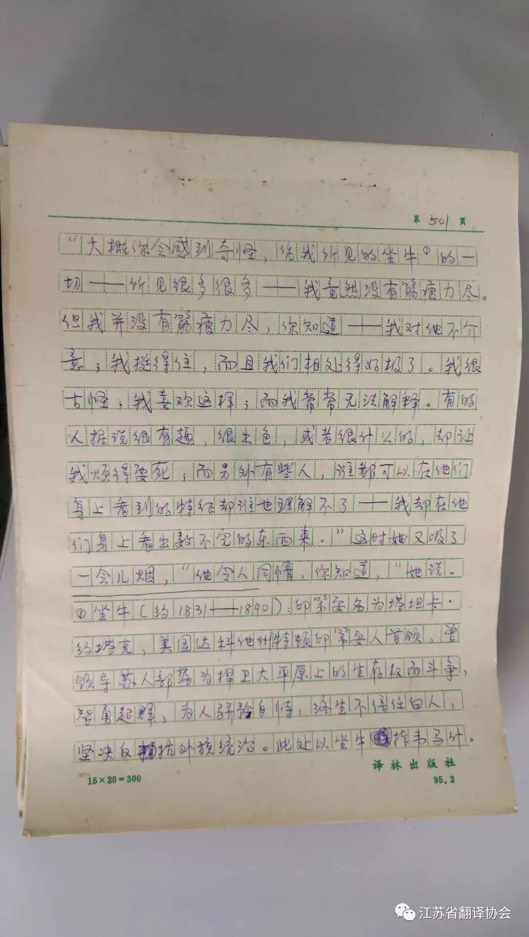 译记||一部小说断断续续翻译了二十四年——亨利·詹姆斯的《专使》译后记